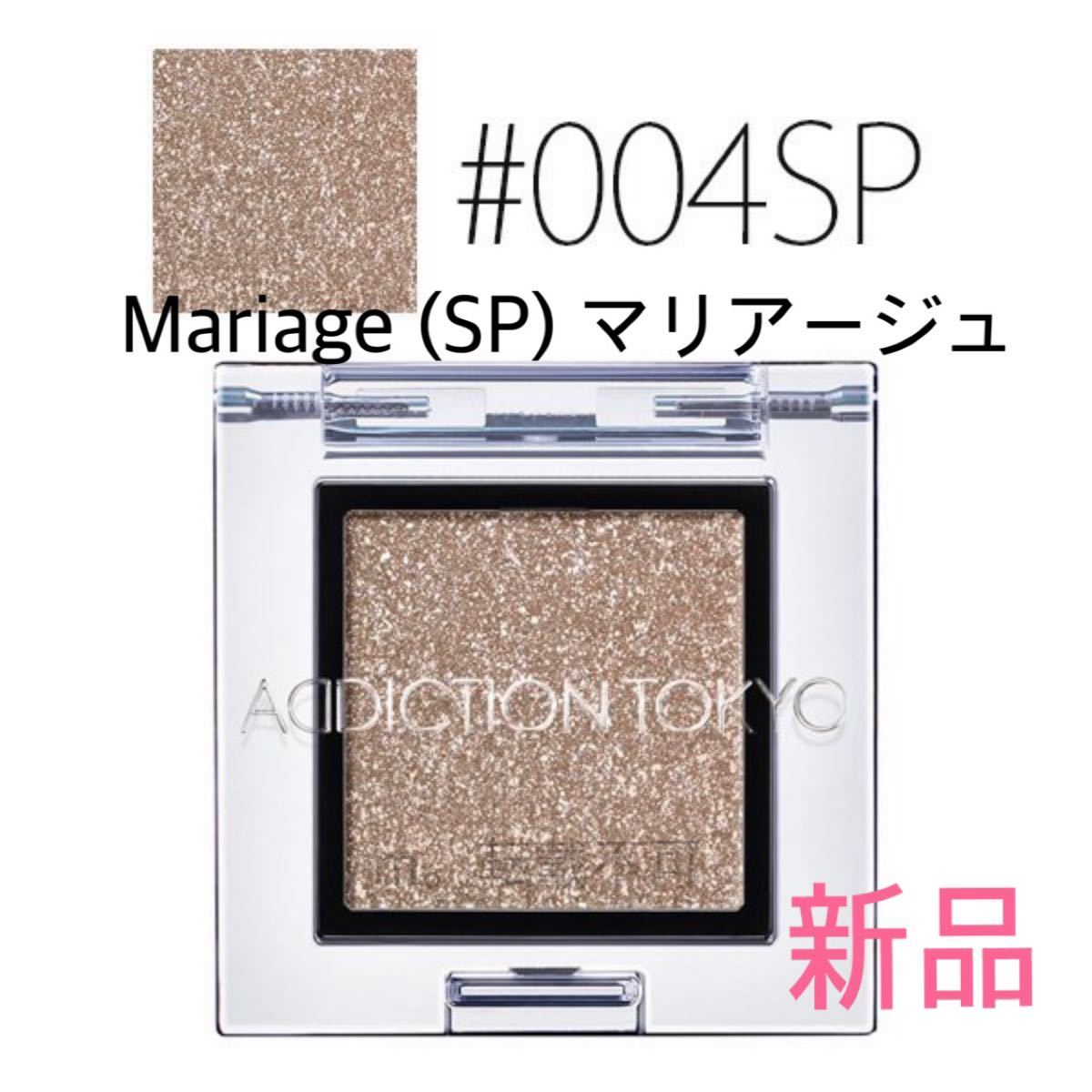 ADDICTION アディクション ザ アイシャドウ #004SP Mariage マリアージュ リニューアル 新品