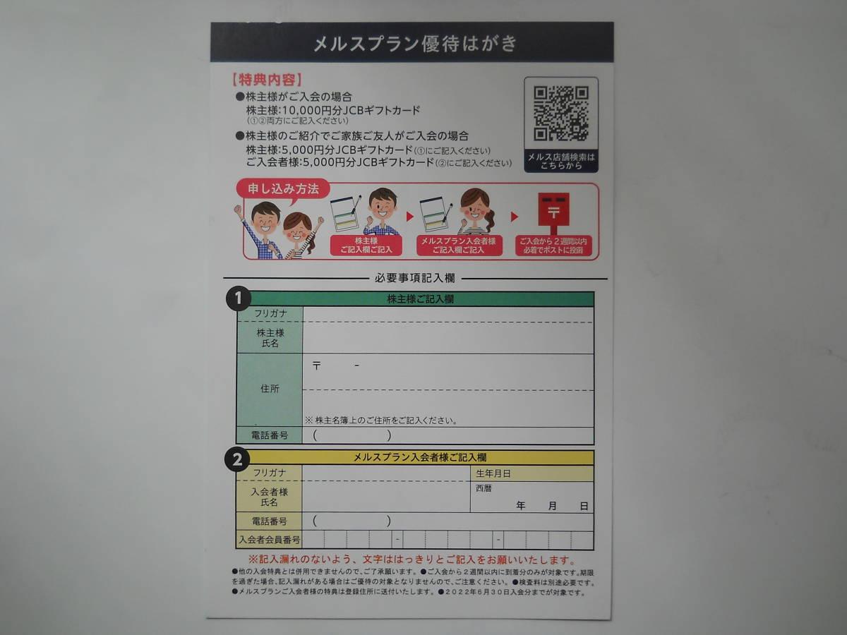 送料無 メニコン メルスプラン 入会 特典 JCBギフトカード5000円 株主優待_画像1