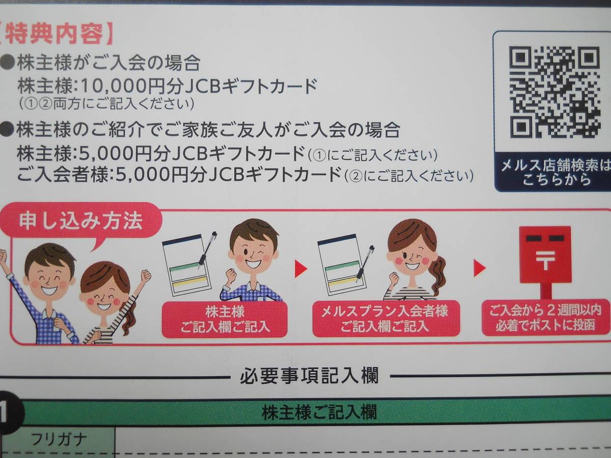送料無 メニコン メルスプラン 入会 特典 JCBギフトカード5000円 株主優待_画像2