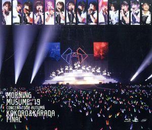 モーニング娘。'19 コンサートツアー秋 ~KOKORO&KARADA~FINAL(Blu-ray Disc)_画像1