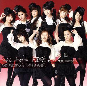 なんちゃって恋愛(初回生産限定盤B)(DVD付)/モーニング娘。_画像1