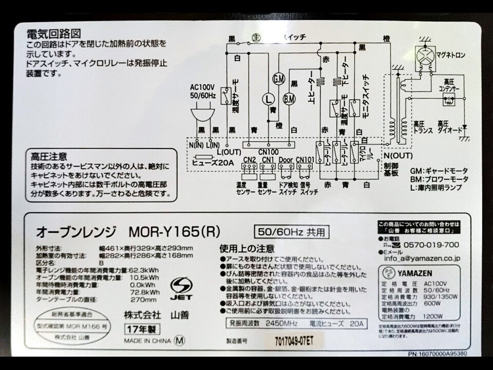 山善オーブンレンジ MOR-Y165