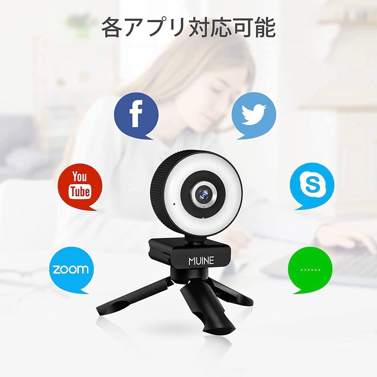 ウェブカメラ  WEBカメラ フルHD1080P 200万画素高画質 三脚付き
