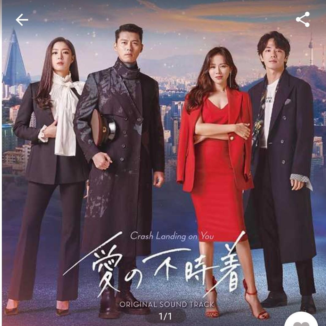 韓国ドラマ   愛の不時着  全話  Blu-ray