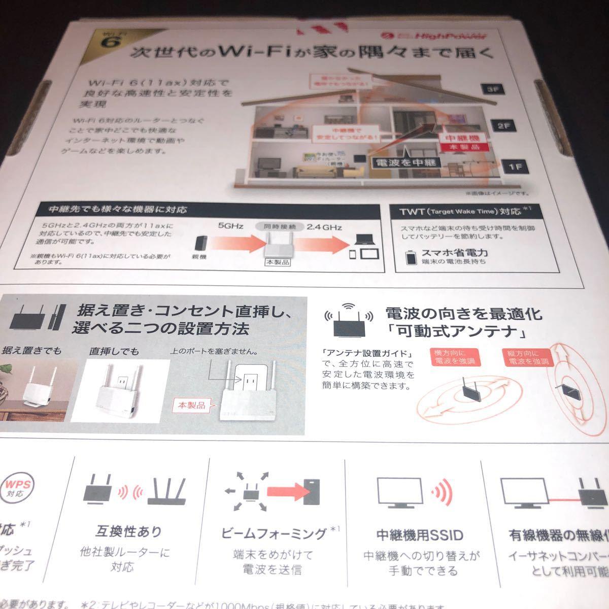 無線LAN中継機 11ax/ac/n/g/b 1201+573Mbps WEX-1800AX4EA