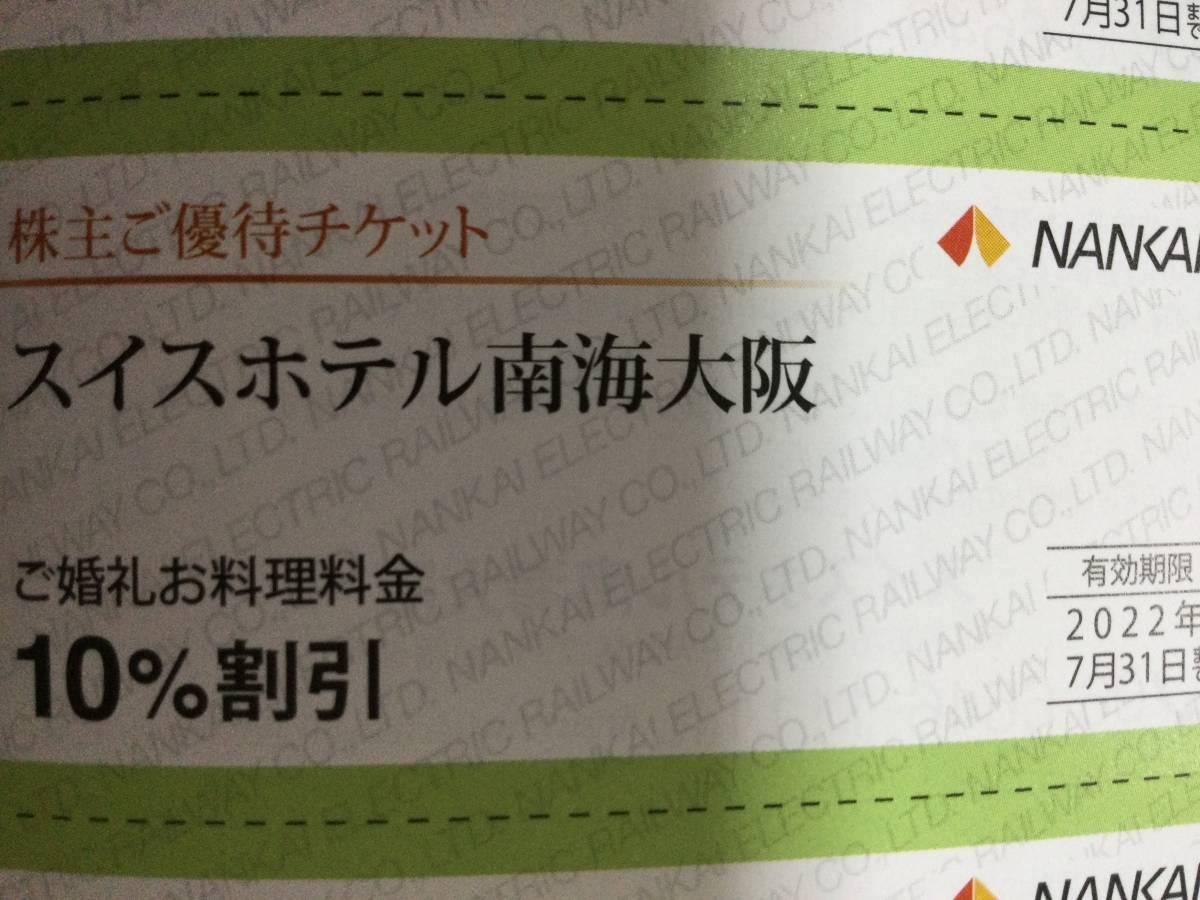 スイスホテル南海大阪ご婚礼お料理料金株主優待割引券2022年7月31日迄有効_画像1