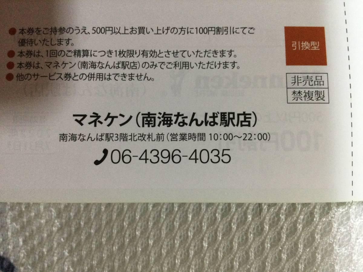 マネケン南海なんば駅店株主優待割引券2022年7月31日迄有効_画像2