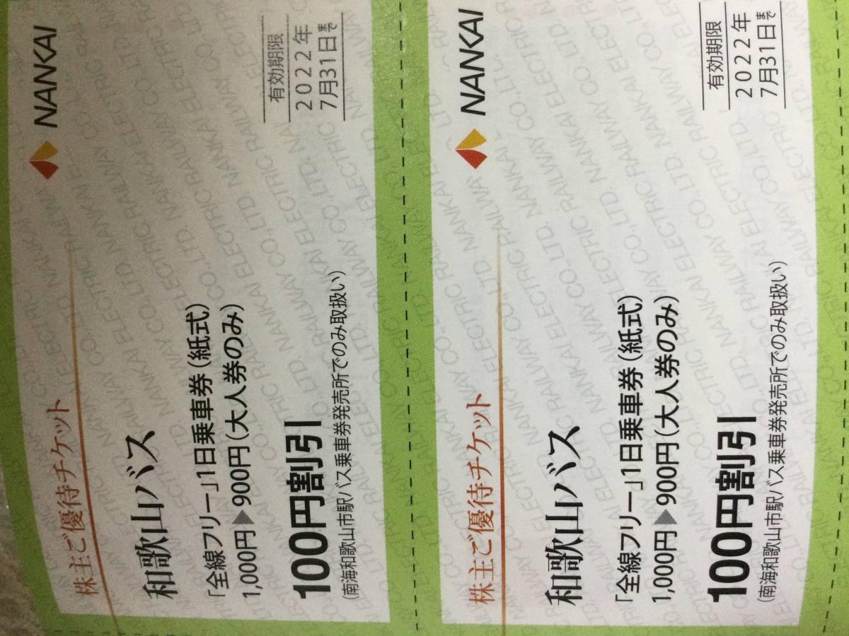和歌山バス1日乗車券株主優待割引券2枚組2022年7月31日迄有効_画像1