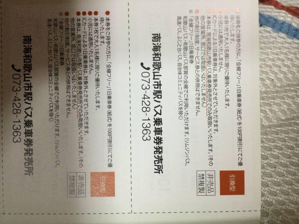和歌山バス1日乗車券株主優待割引券2枚組2022年7月31日迄有効_画像2