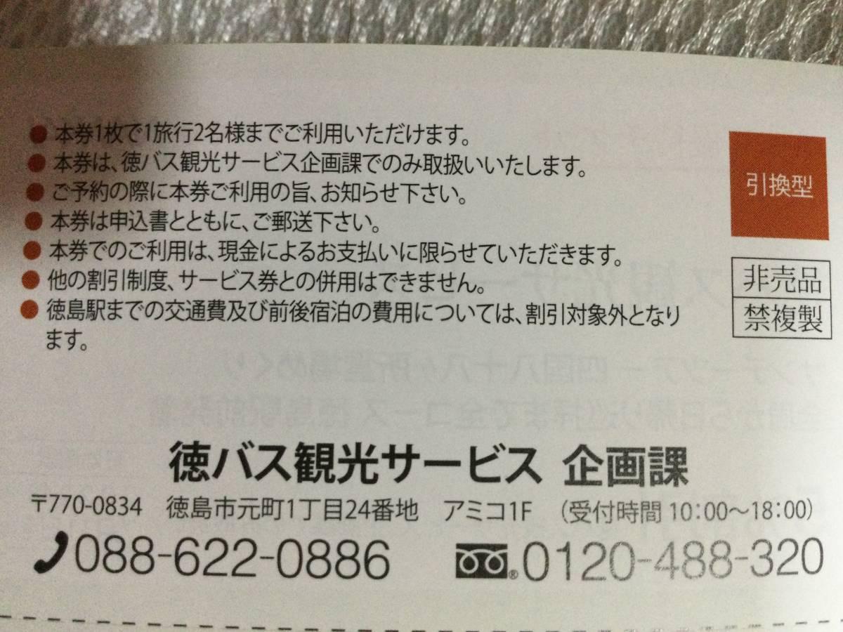 徳バス観光サービスサンデーツアー徳島駅前発着株主優待割引券2022年7月31日迄有効_画像2