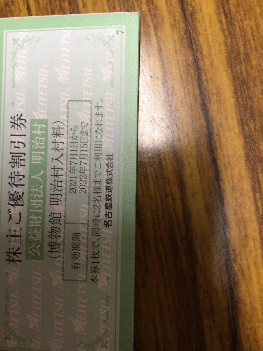 博物館明治村株主ご優待割引券2022年7月15日迄有効_画像1