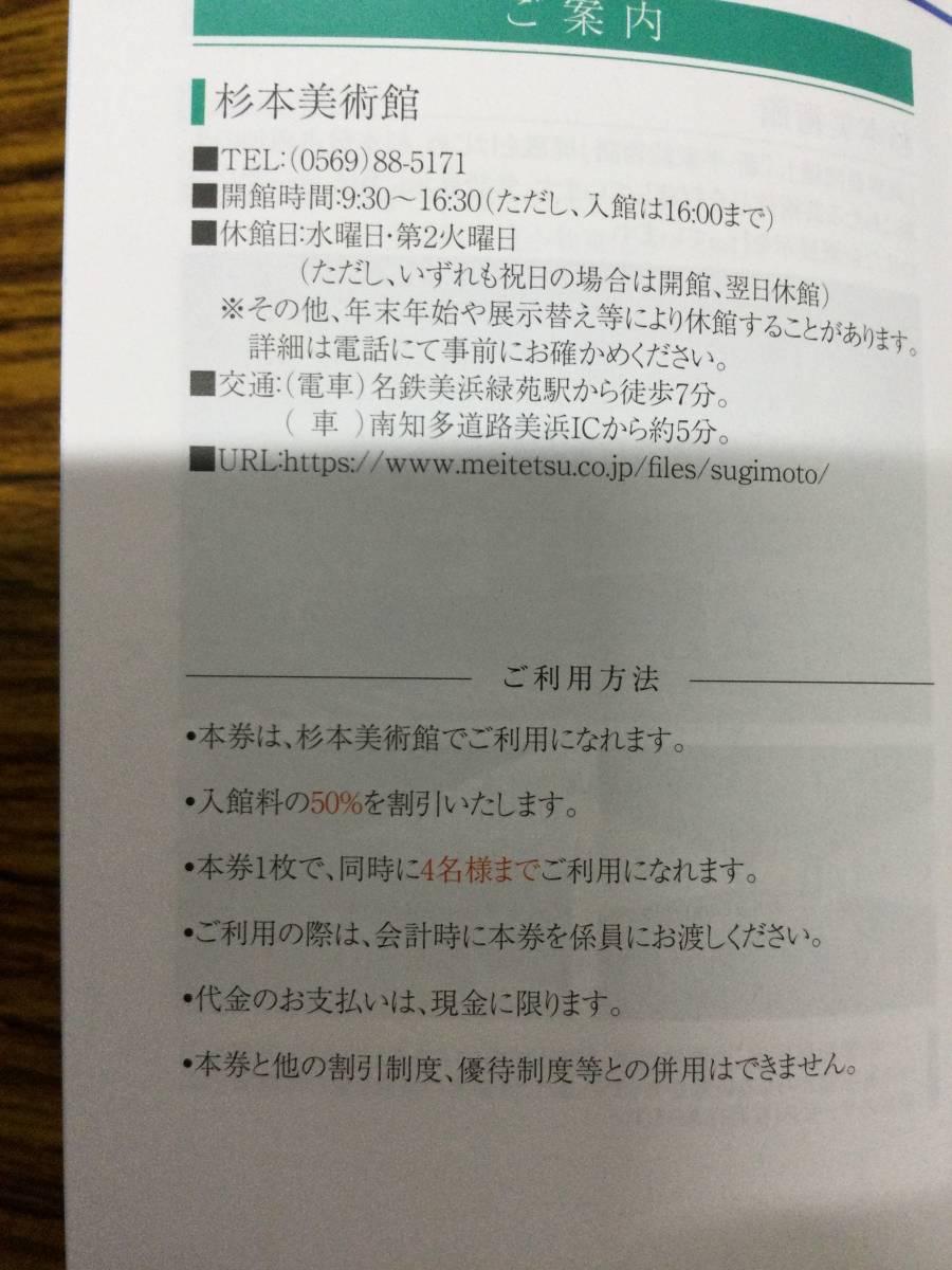 杉本美術館株主ご優待割引券2022年7月15日迄有効_画像2