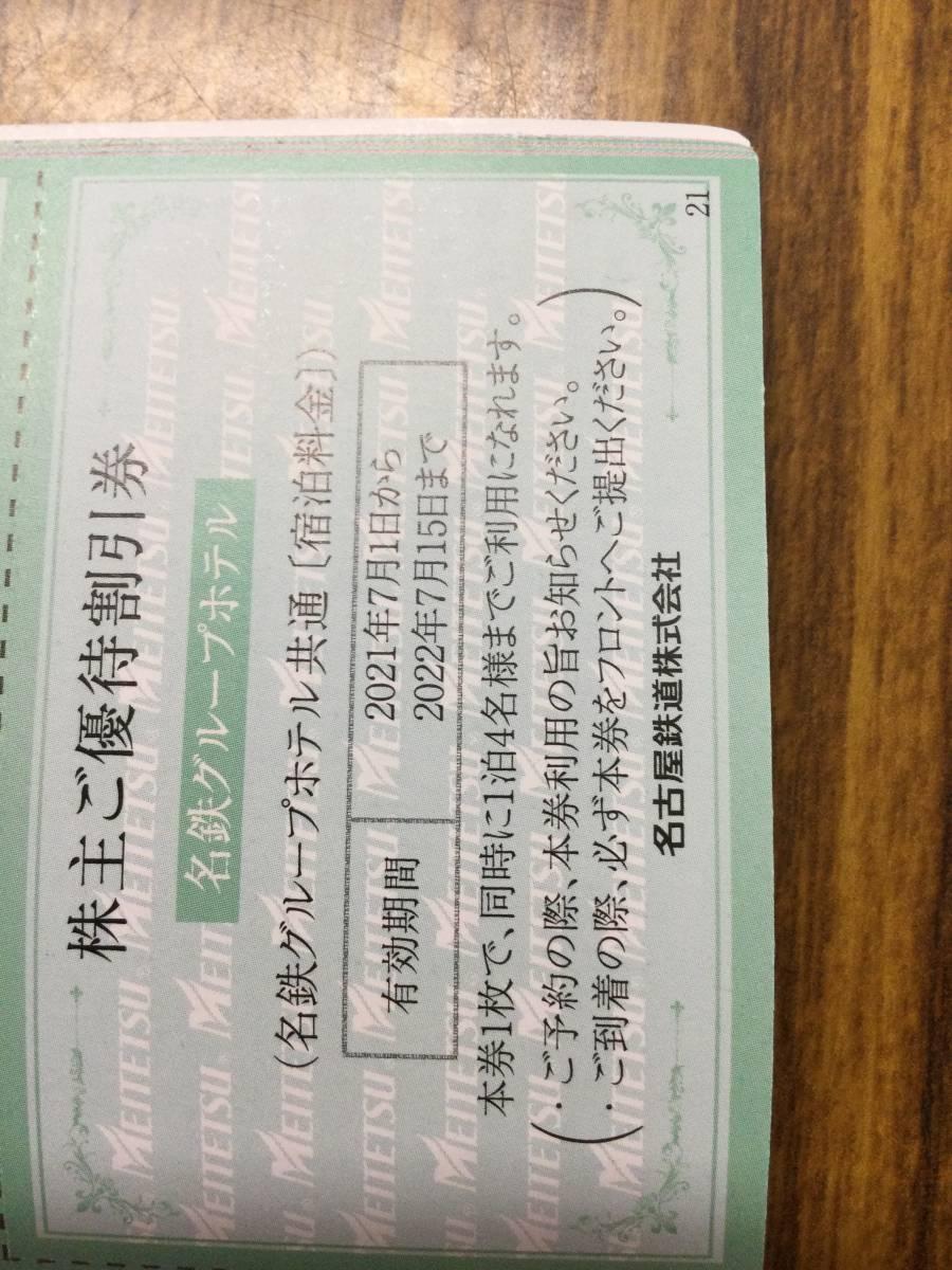 名鉄グループホテル共通宿泊料金株主ご優待割引券2022年7月15日迄有効_画像1