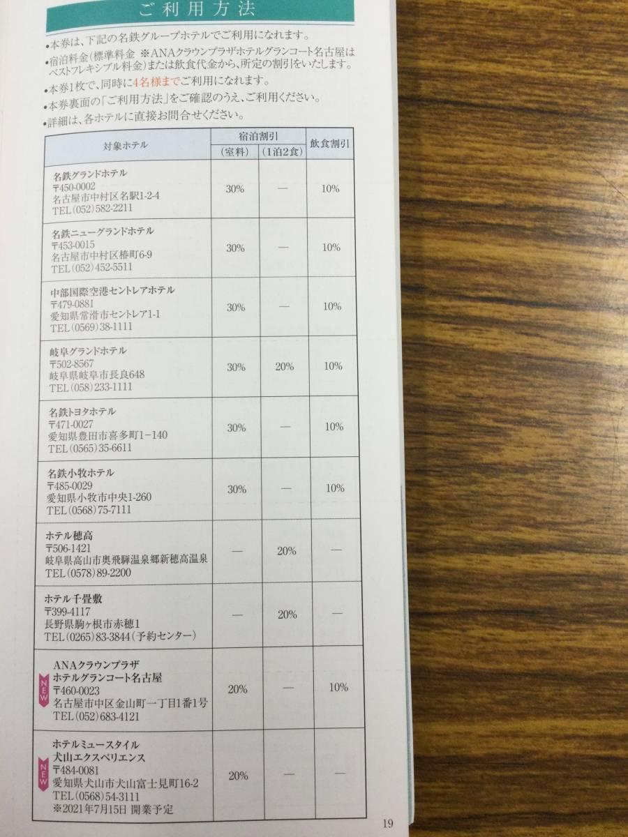 名鉄グループホテル共通宿泊料金株主ご優待割引券2022年7月15日迄有効_画像2