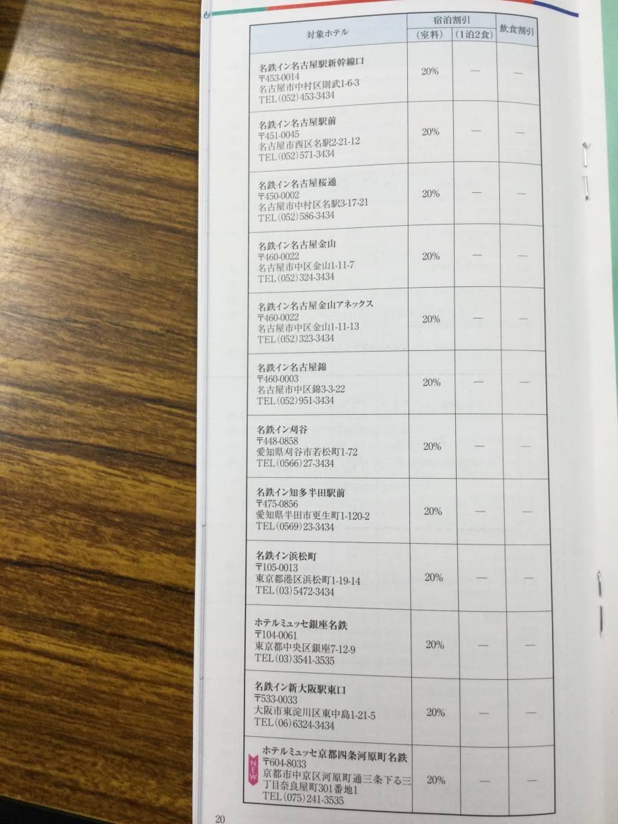 名鉄グループホテル共通宿泊料金株主ご優待割引券2022年7月15日迄有効_画像3