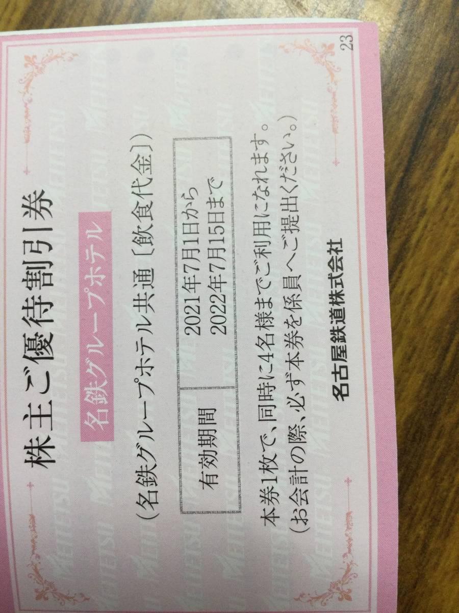 名鉄グループホテル共通飲食料金株主ご優待割引券2022年7月15日迄有効_画像1