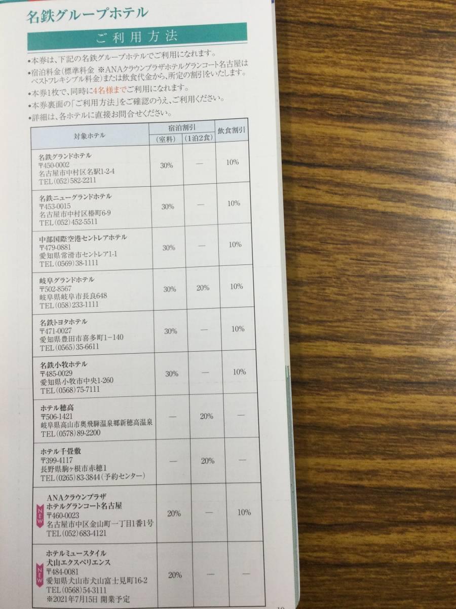 名鉄グループホテル共通飲食料金株主ご優待割引券2022年7月15日迄有効_画像2