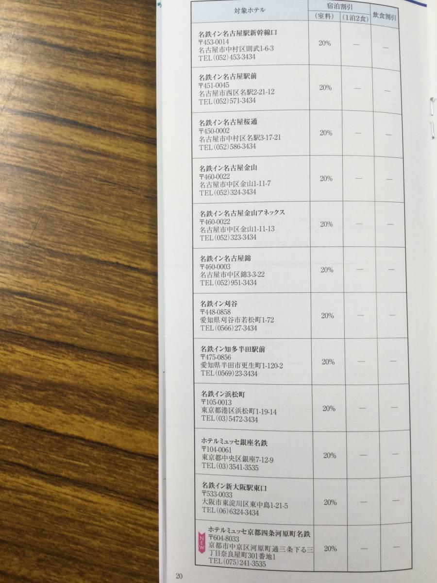 名鉄グループホテル共通飲食料金株主ご優待割引券2022年7月15日迄有効_画像3