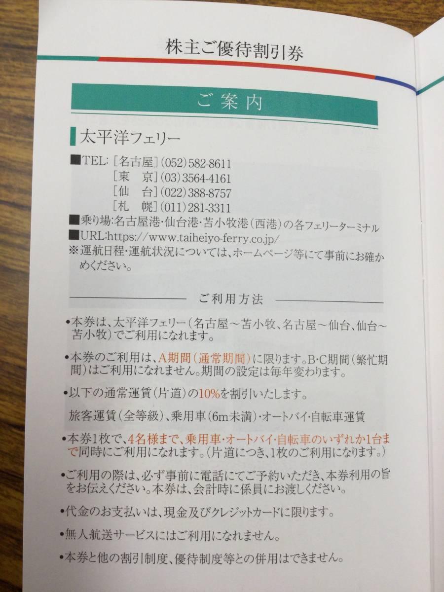 太平洋フェリー株主ご優待割引券2022年7月15日迄有効_画像2