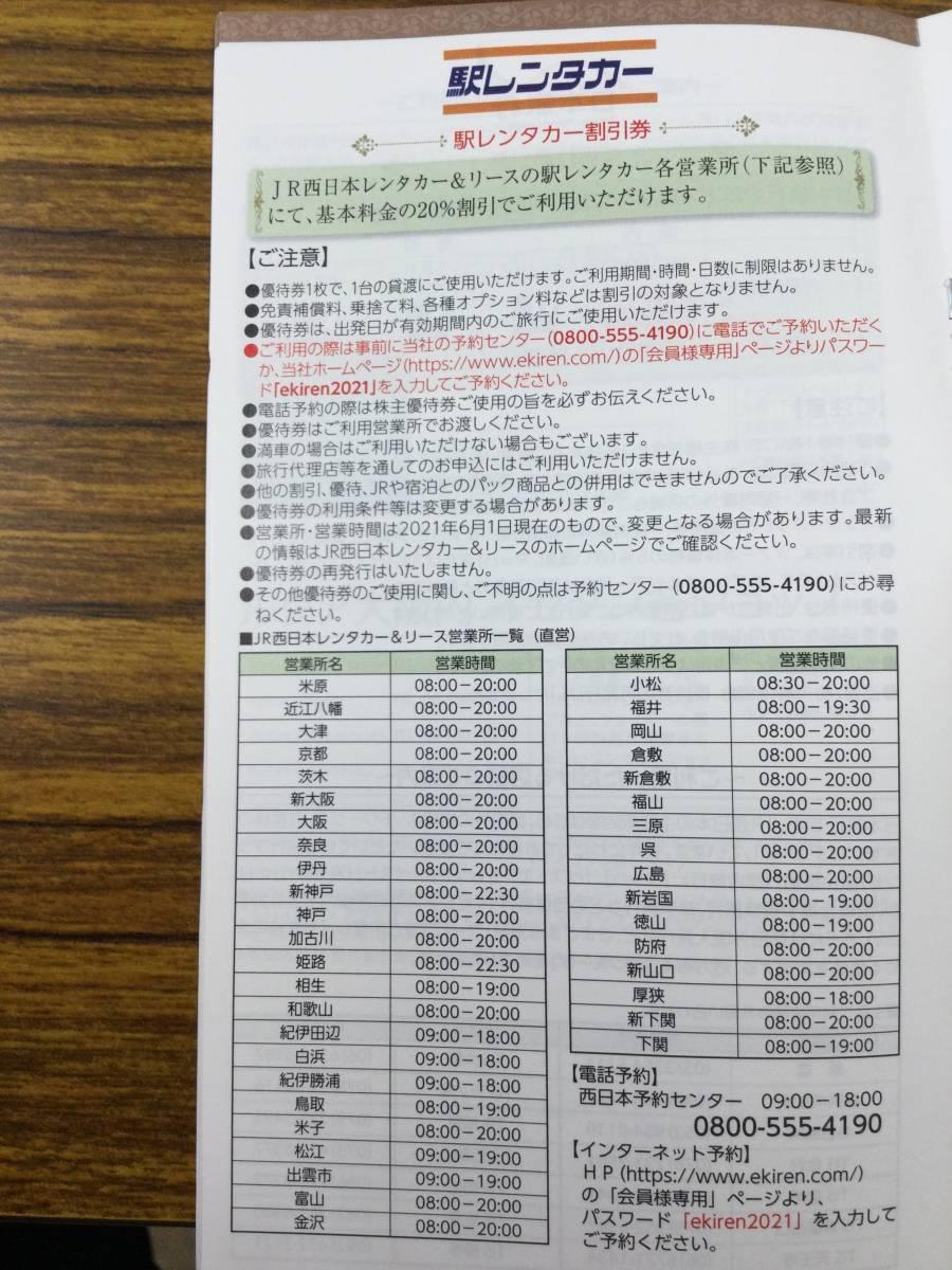 JR西日本駅レンタカー株主優待割引券2022年5月31日迄有効_画像3