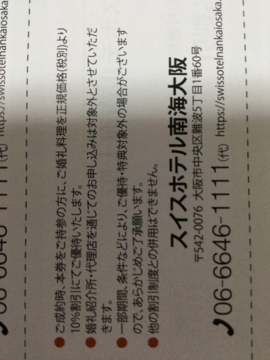 スイスホテル南海大阪ご婚礼お料理料金株主優待割引券2022年7月31日迄有効_画像2