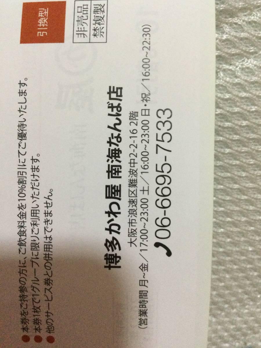 博多かわ屋南海なんば店株主優待割引券2022年7月31日迄有効_画像2