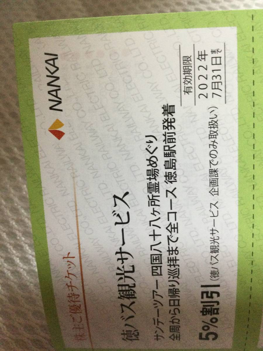 徳バス観光サービスサンデーツアー徳島駅前発着株主優待割引券2022年7月31日迄有効_画像1