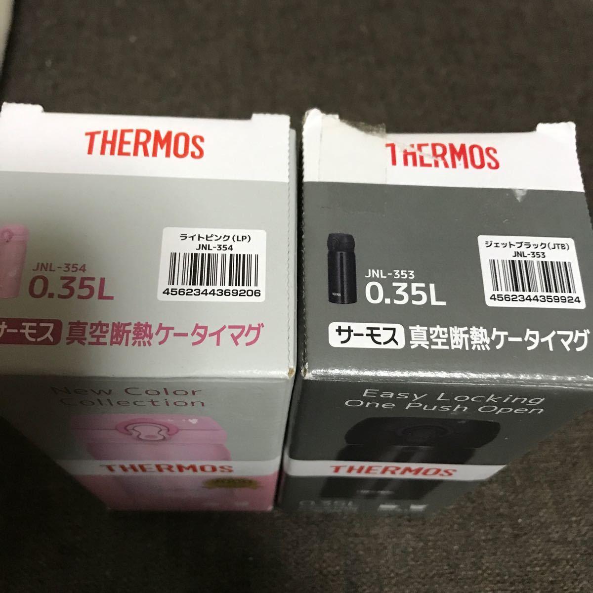 真空断熱ケータイマグ 0.35L 2本セット