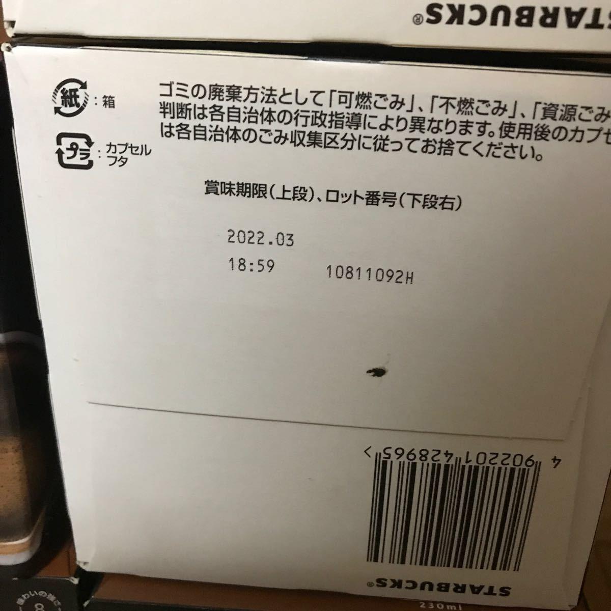 スターバックス ハウスブレンド ネスカフェ ドルチェ グスト 専用カプセル 12個 ×12箱