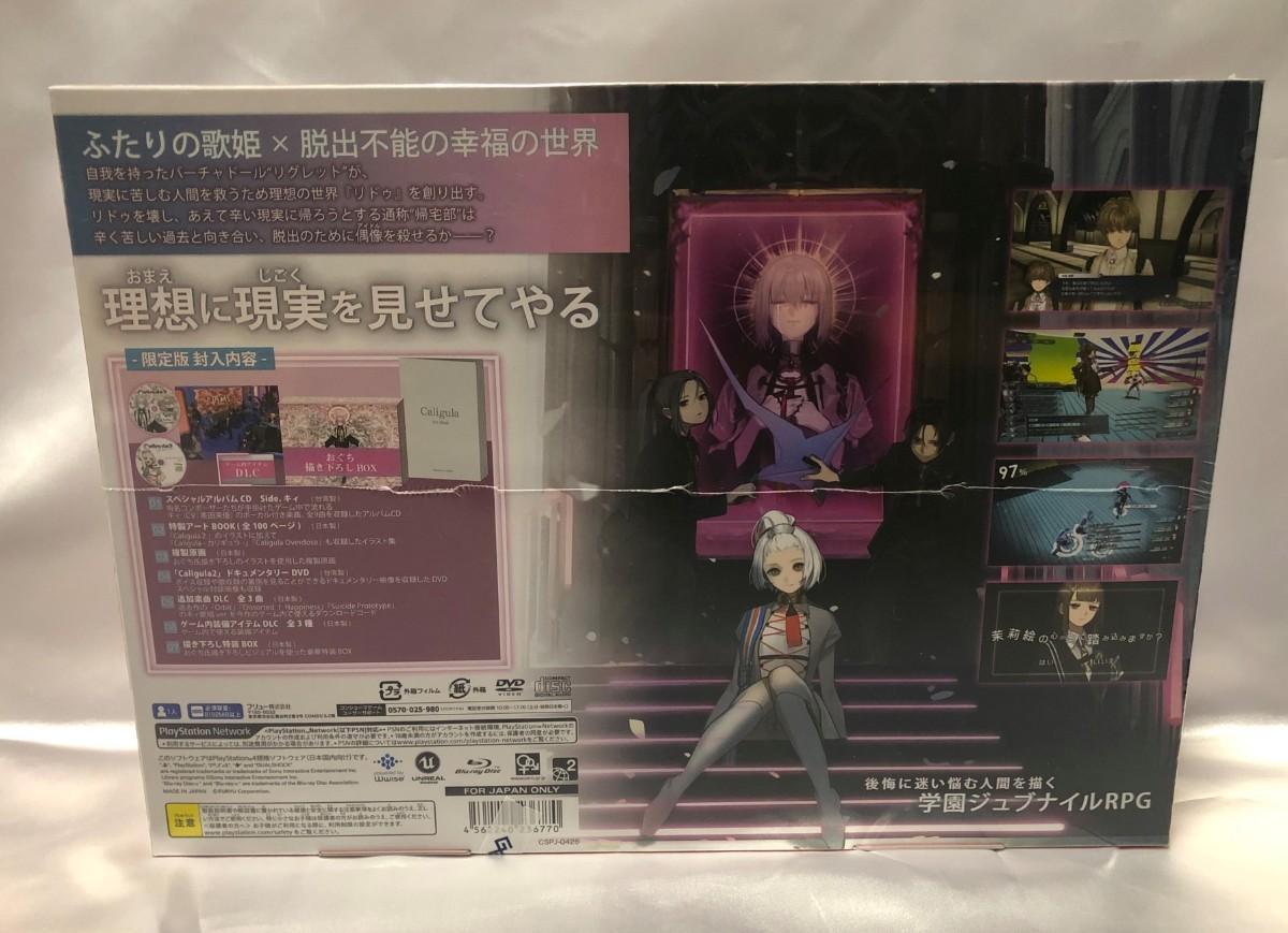 【初回生産限定版】カリギュラ2-PS4【送料無料】【新品/未開封】