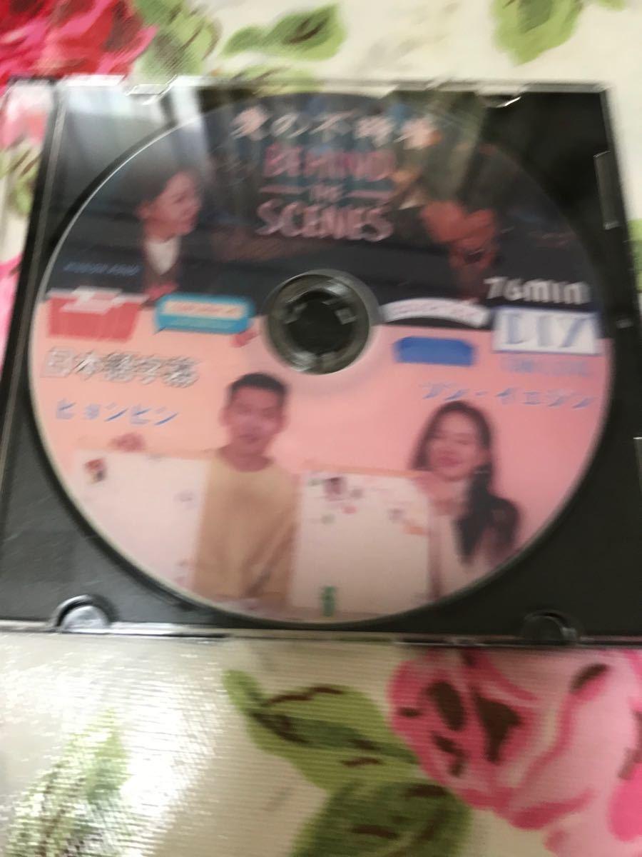 愛の不時着 メイキング DVD