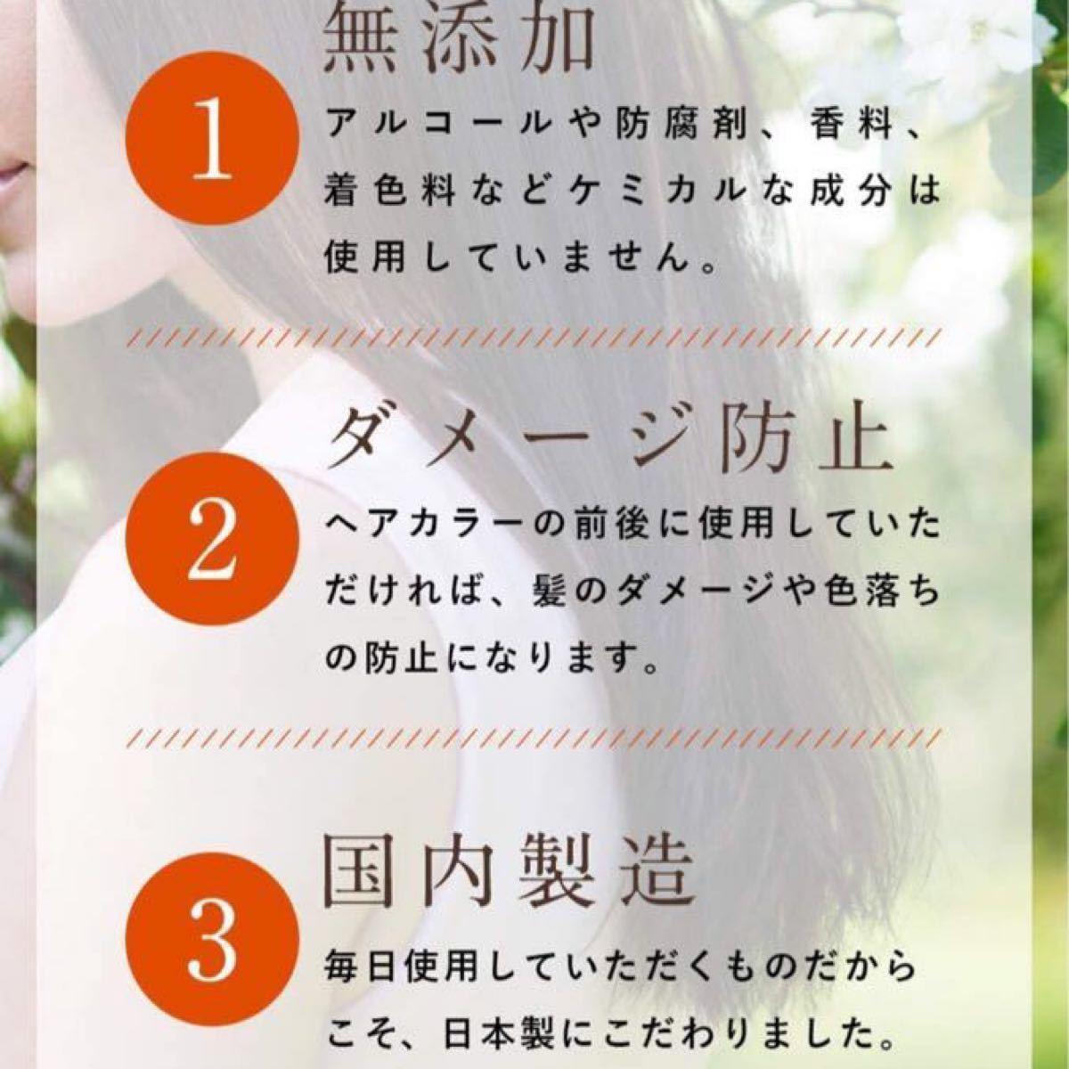 育毛剤 女性用 【 アルコールフリー 防腐剤フリー 薬用 無添加 日本製 】