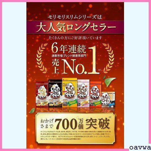 新品★pmnaf ハーブ健康本舗/モリモリスリム/ /30包/ / /ほうじ茶風味/ 101_画像3