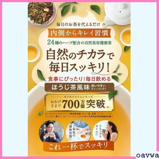 新品★pmnaf ハーブ健康本舗/モリモリスリム/ /30包/ / /ほうじ茶風味/ 101_画像2