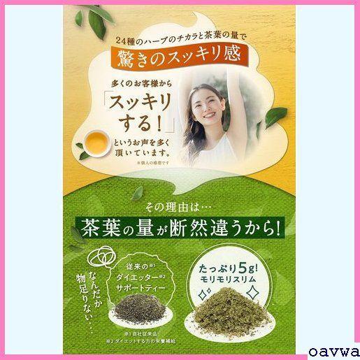 新品★pmnaf ハーブ健康本舗/モリモリスリム/ /30包/ / /ほうじ茶風味/ 101_画像4
