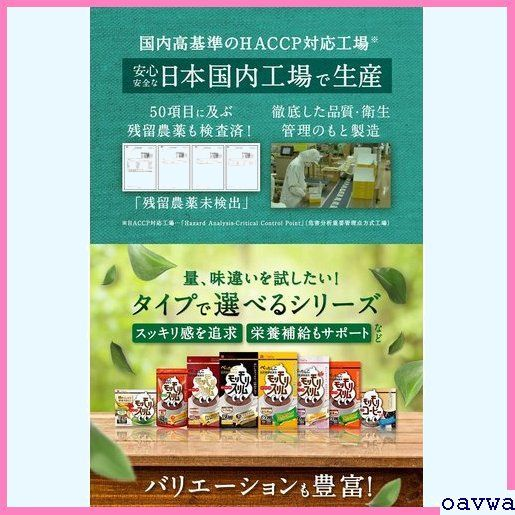 新品★pmnaf ハーブ健康本舗/モリモリスリム/ /30包/ / /ほうじ茶風味/ 101_画像6