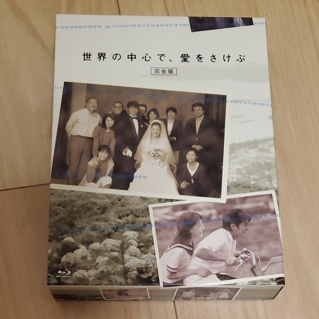 世界の中心で、愛をさけぶ 完全版Blu-ray BOX (Blu-ray Disc) Blu-ray