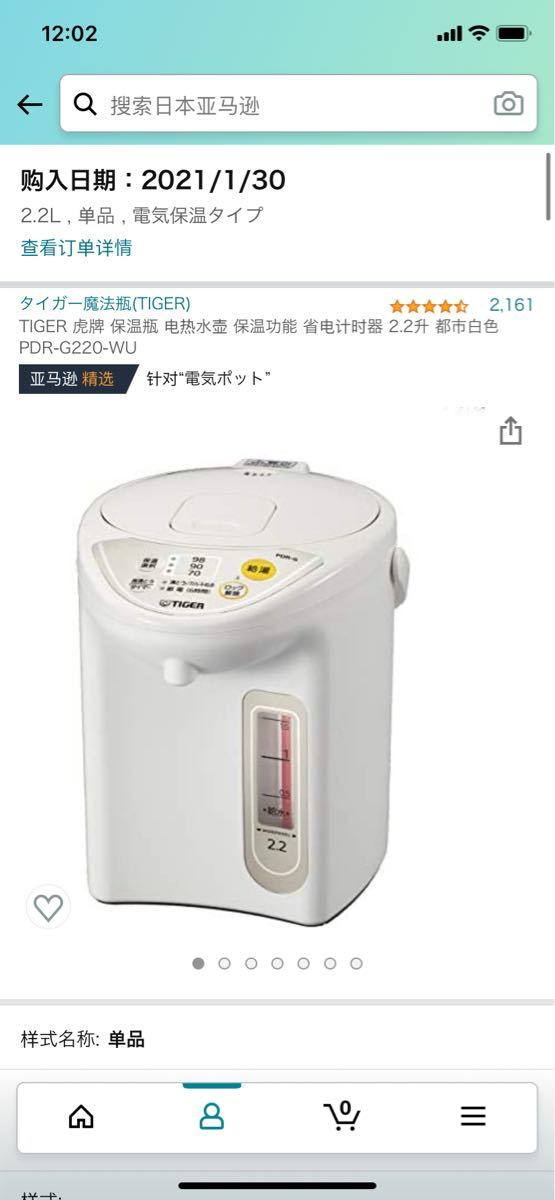 TIGER 2.2l PDR-G220-WU 電気ポット