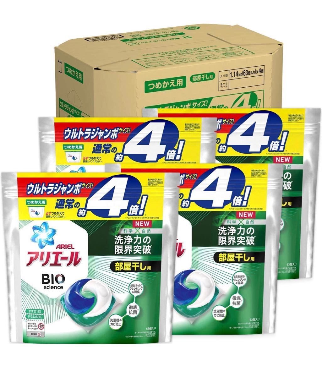 【ケース販売】アリエールバイオサイエンス 部屋干し 洗濯洗剤 ジェルボール 抗菌&菌のエサまで除去 詰め替え 63個 約4倍×4袋