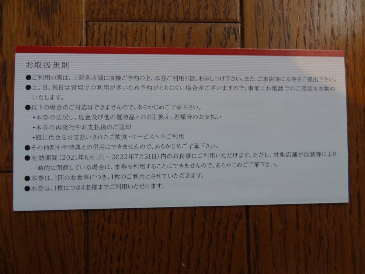 アイケイケイ株主優待 レストラン優待券3枚 ラロシェル、ラシャンスなど 有効期限2022年7月31日_画像2