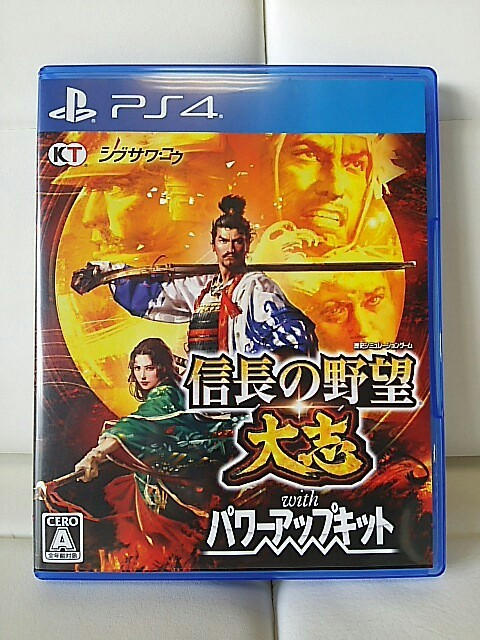 【PS4】信長の野望 大志 with パワーアップキット