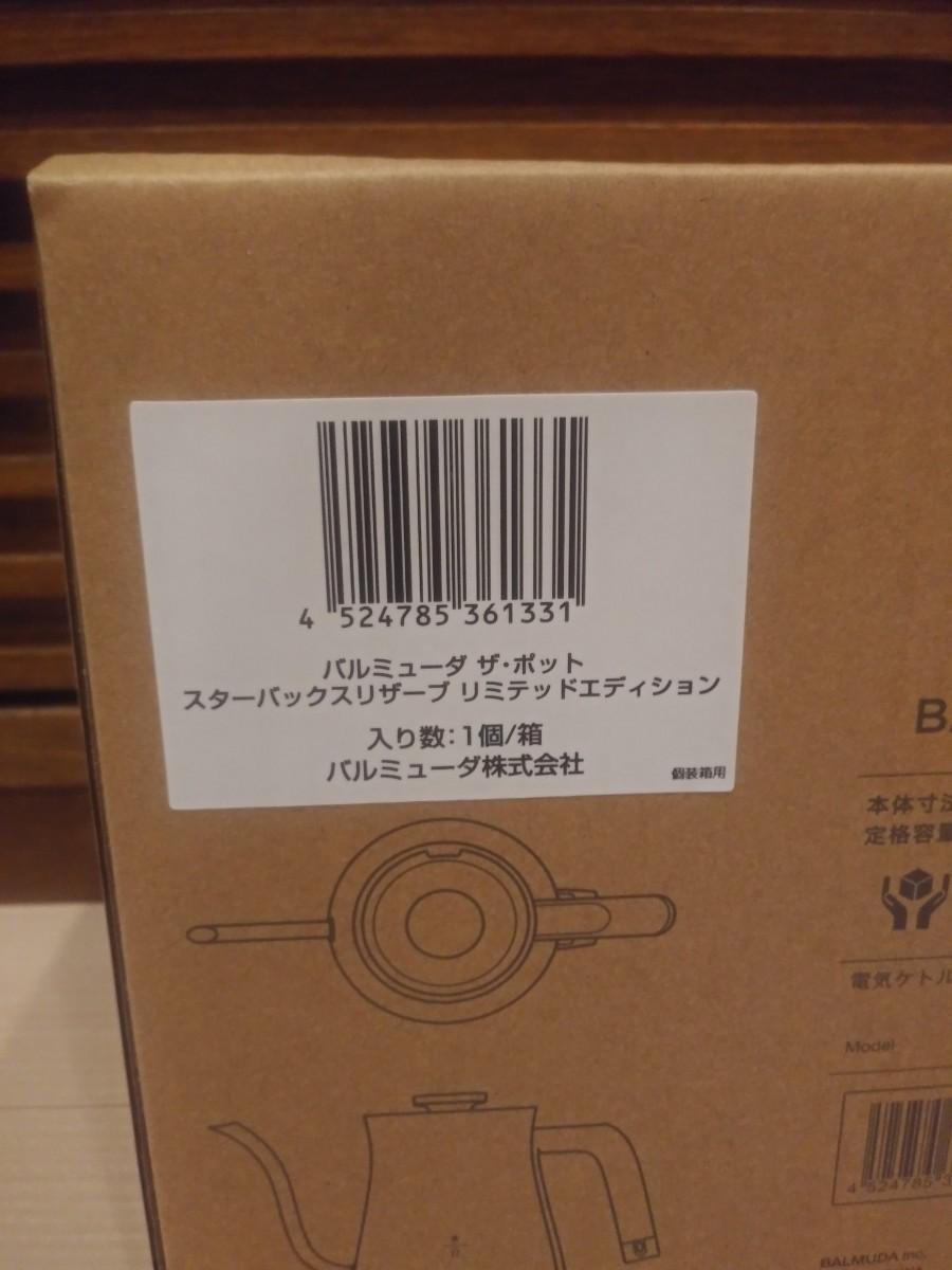 新品未使用!スターバックスリザーブ 限定モデル BALMUDA 電気ケトル