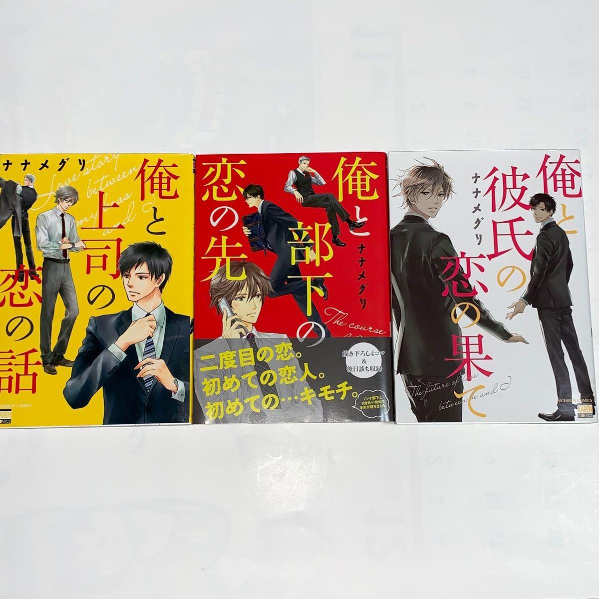 BLコミック 俺と上司の恋の話 俺と部下の恋の先 俺と彼氏の恋の果て /ナナメグリ 3冊セット