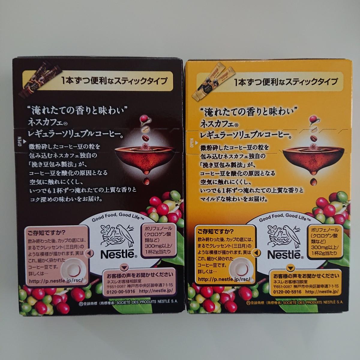 ネスカフェ ゴールドブレンドブラック コーヒースティック 2種