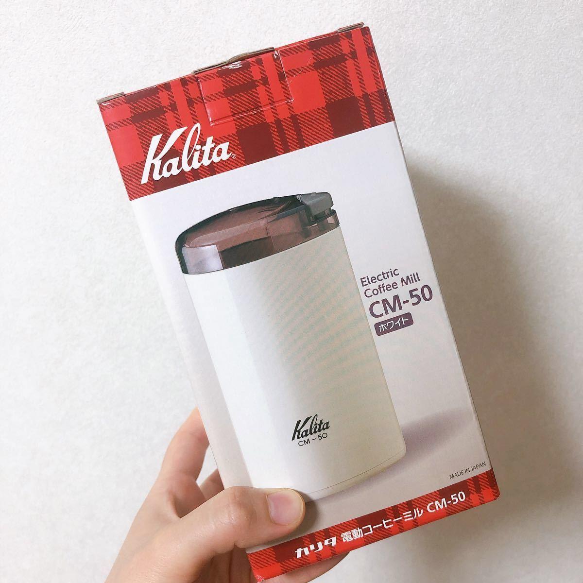 電動コーヒーミル Kalita カリタ カリタコーヒーミル コーヒーミル