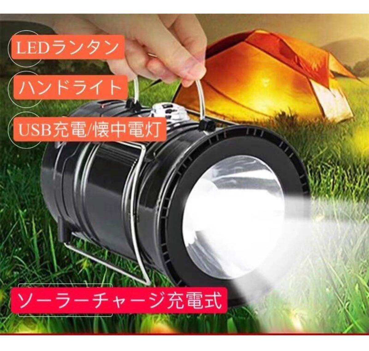 ランタン LED 災害用 キャンプ フラッシュライト ポータブル テントライト 懐中電灯 USB充電式 小型軽量 防水 アウトドア