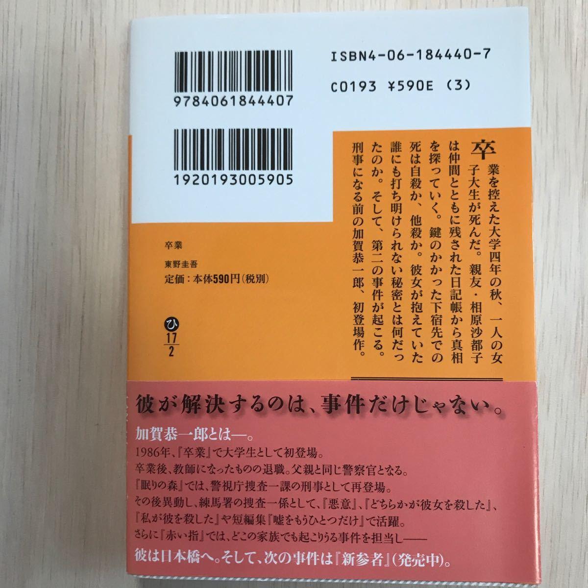 東野圭吾『卒業』講談社文庫