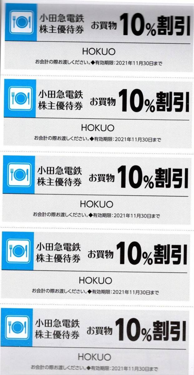 □小田急電鉄株主優待券□HOKUO 北欧・パン 10%割引券 5枚_画像1