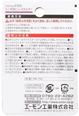 エーモン ミニ平型ヒューズホルダー DC12V・180W/DC24V・360W 15A(MAX) E424_画像3