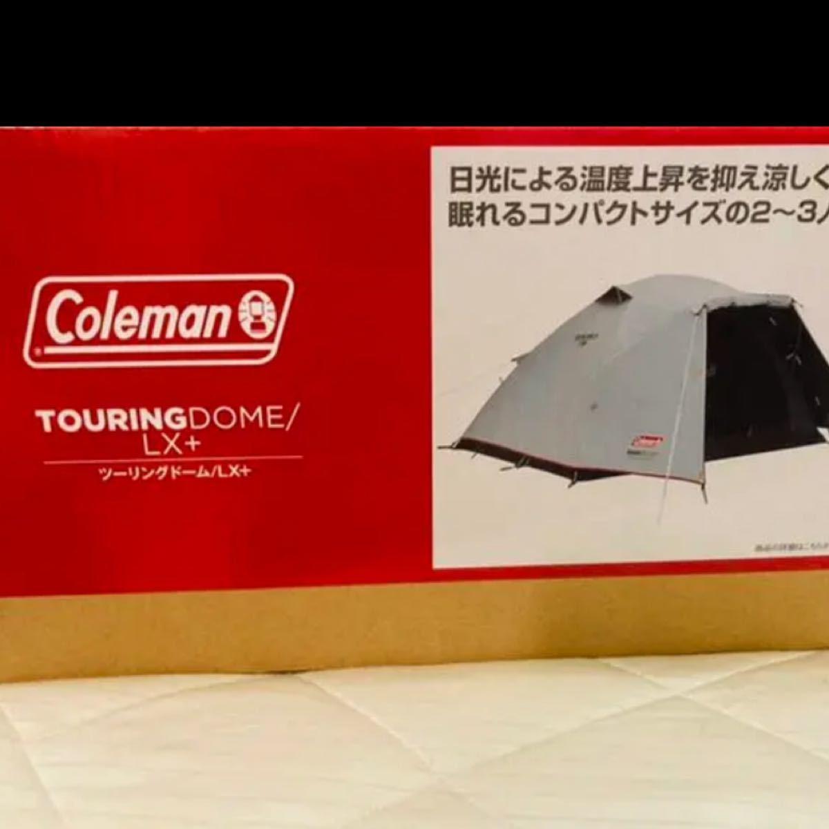 コールマン ツーリングドームLX+